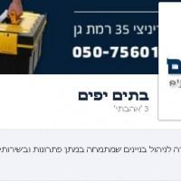 להציג את כתובת האתר שלנו בפייסבוק
